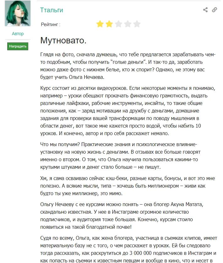 Нечаева Ольга отзывы
