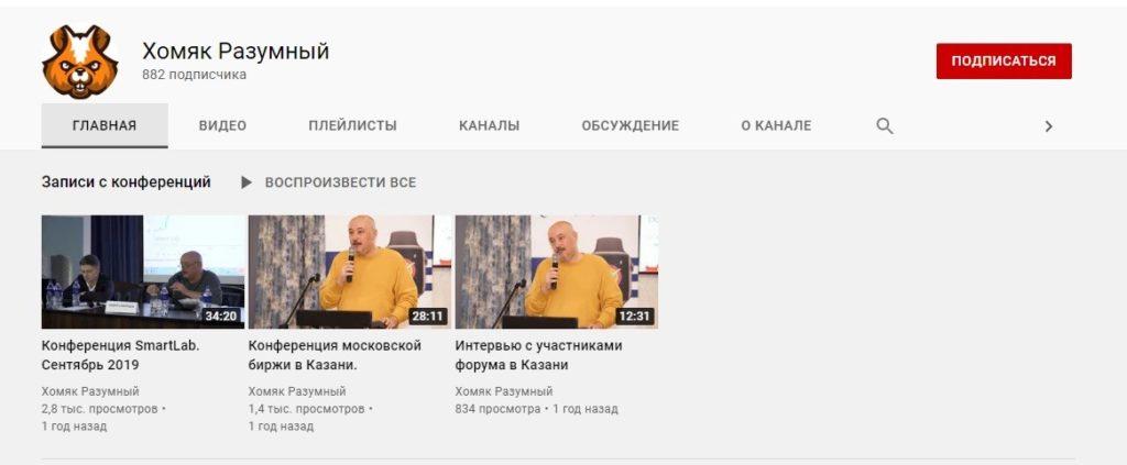 Youtube канал Хомяк разумный
