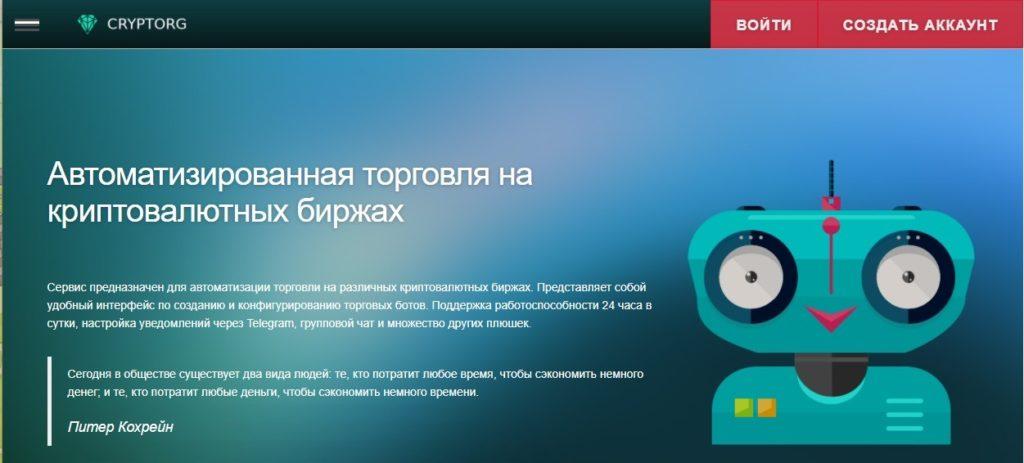 Официальный сайт Cryptorg