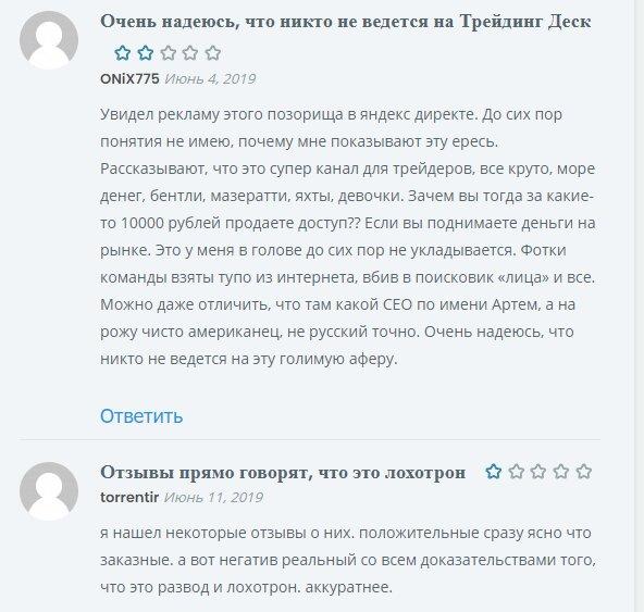 Отзывы Артем Бородай сервис trading desk