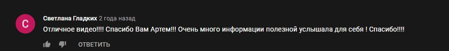 Отзывы о Артеме Хачатряне