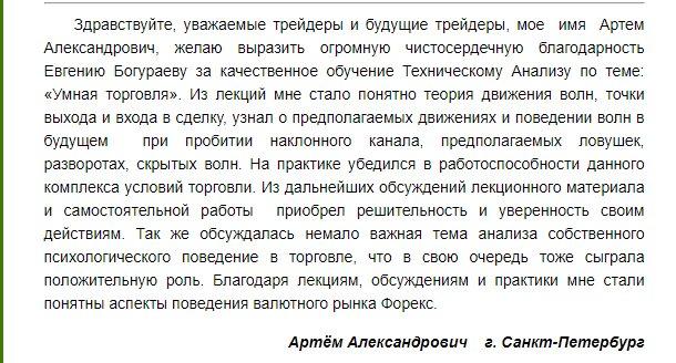 Отзывы о трейдере Евгений Богураев