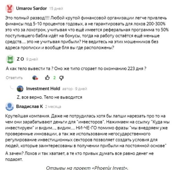 отзывы о phoenixinvest