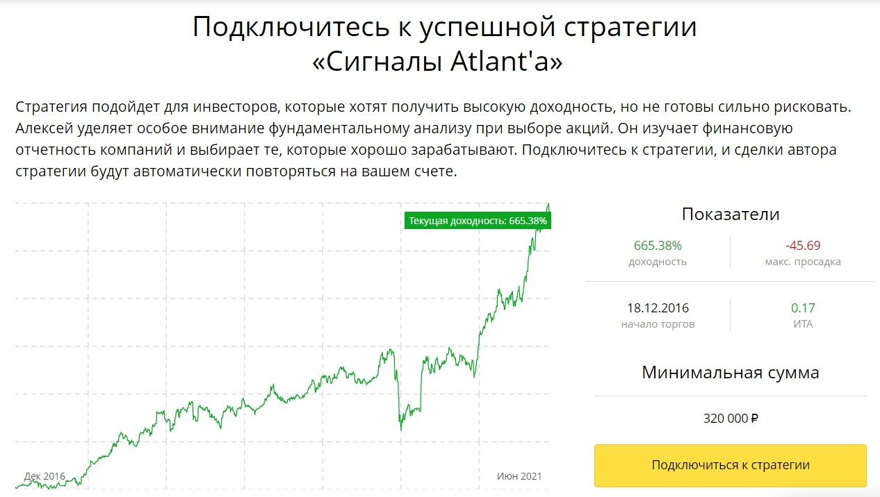 Подключение к стратегии Алексея Мидакова