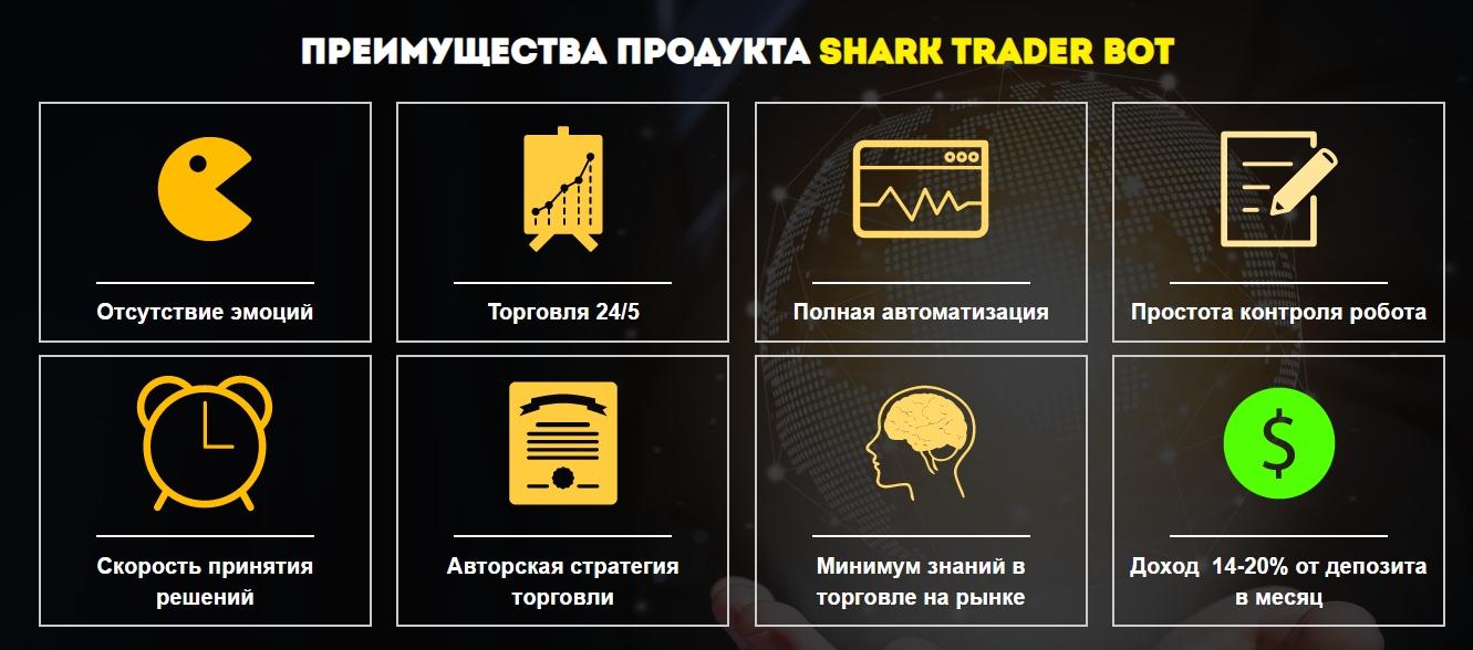Преимущества продукта Shark Trader Bot