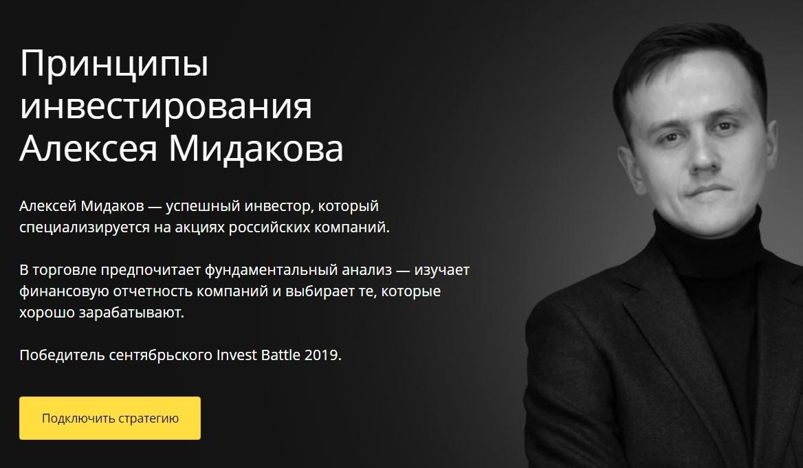 Принципы инвестирования Алексея Мидакова