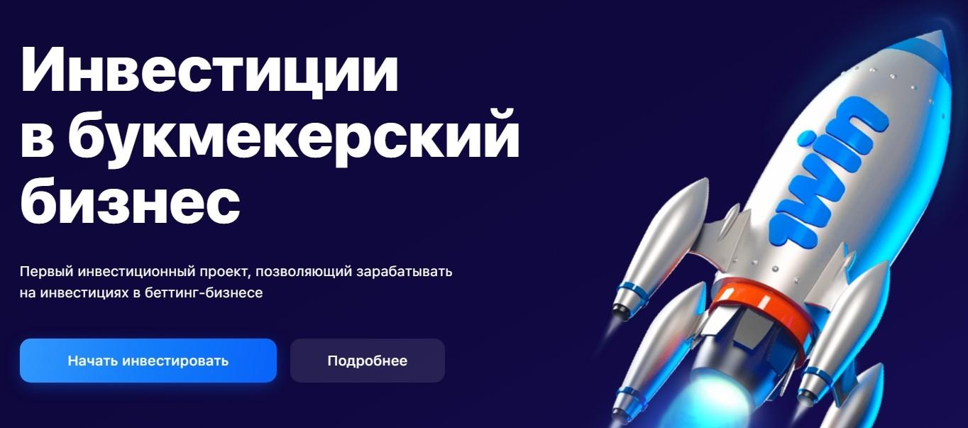 Сайт 1win invest