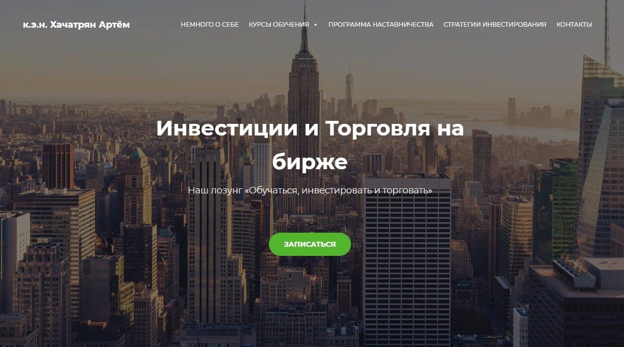 Сайт Артема Хачатряна
