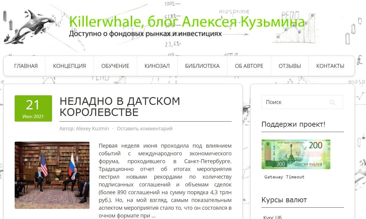 Сайт Killerwhale Алексея Кузьмина