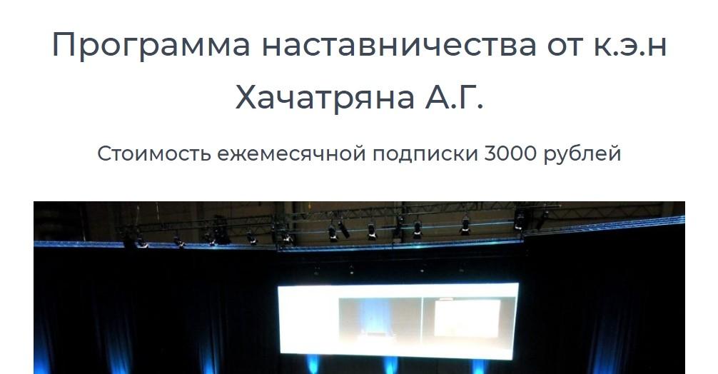 Стоимость ежемесячной подписки у Артема Хачатряна