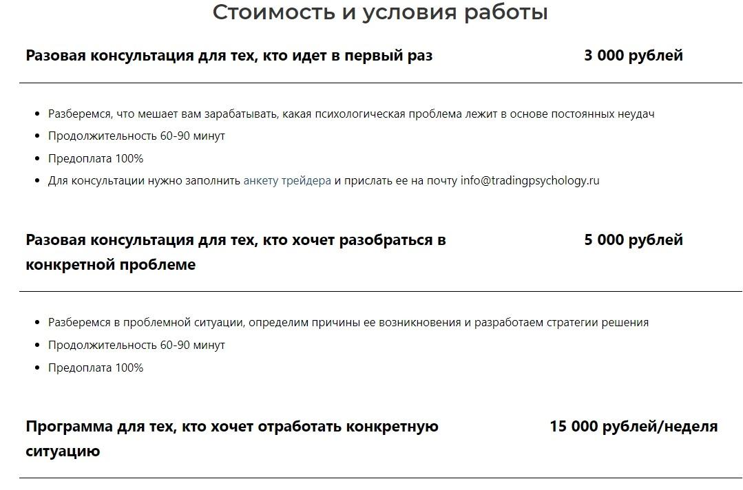 Стоимость и условия работы с Алексеем Хмелевым