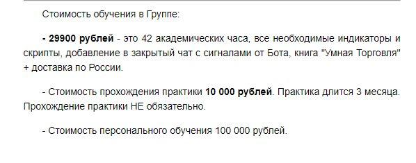 Стоимость обучения у Евгения Богуераева