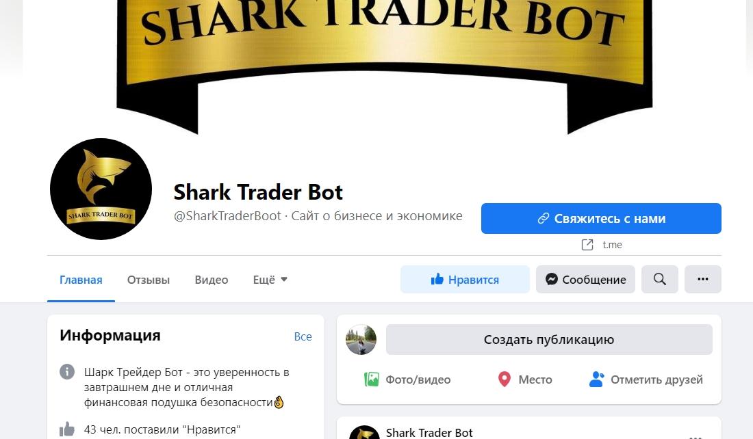 Страница в Фейсбук Shark Trader Bot