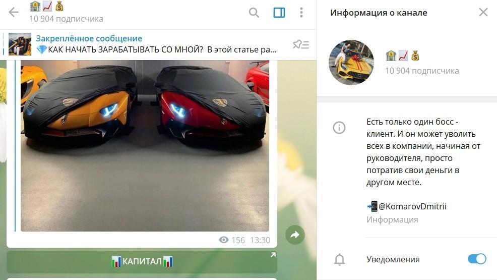Телеграмм канал Дмитрия Комарова
