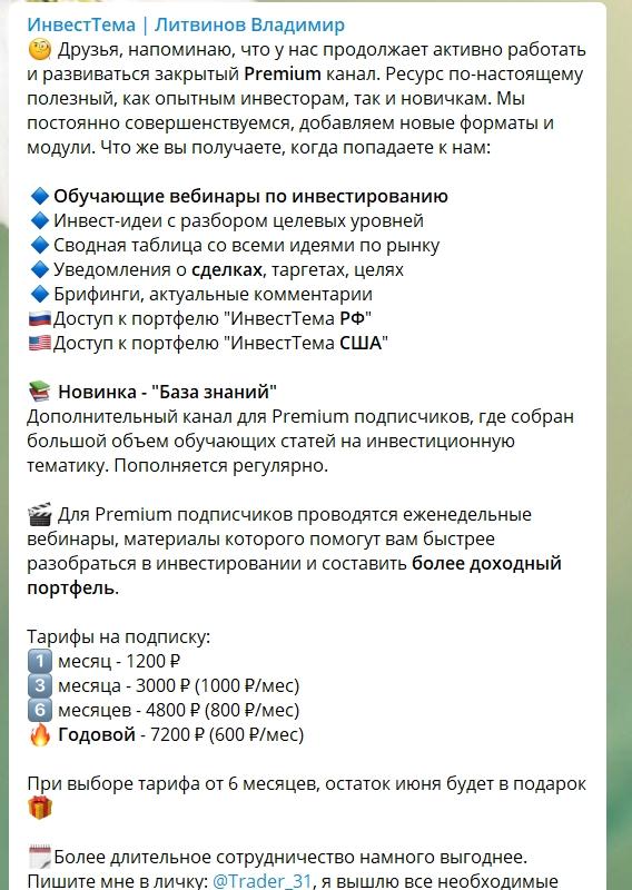 Телеграмм канал Литвинова Владимира