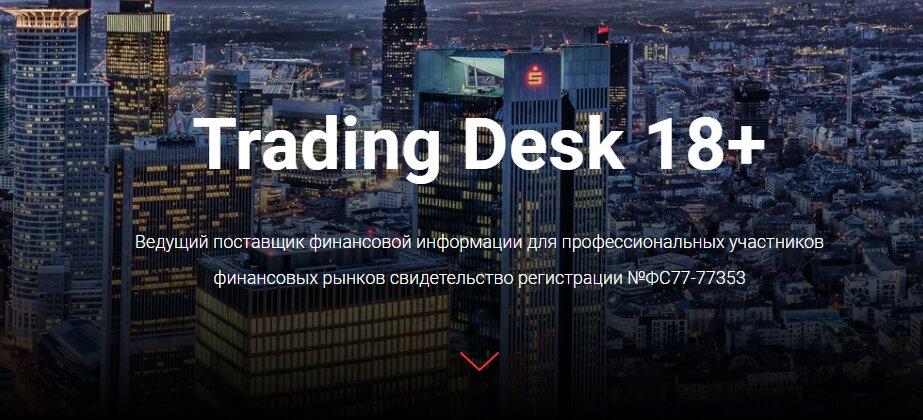Trading Desk Артема Бородая
