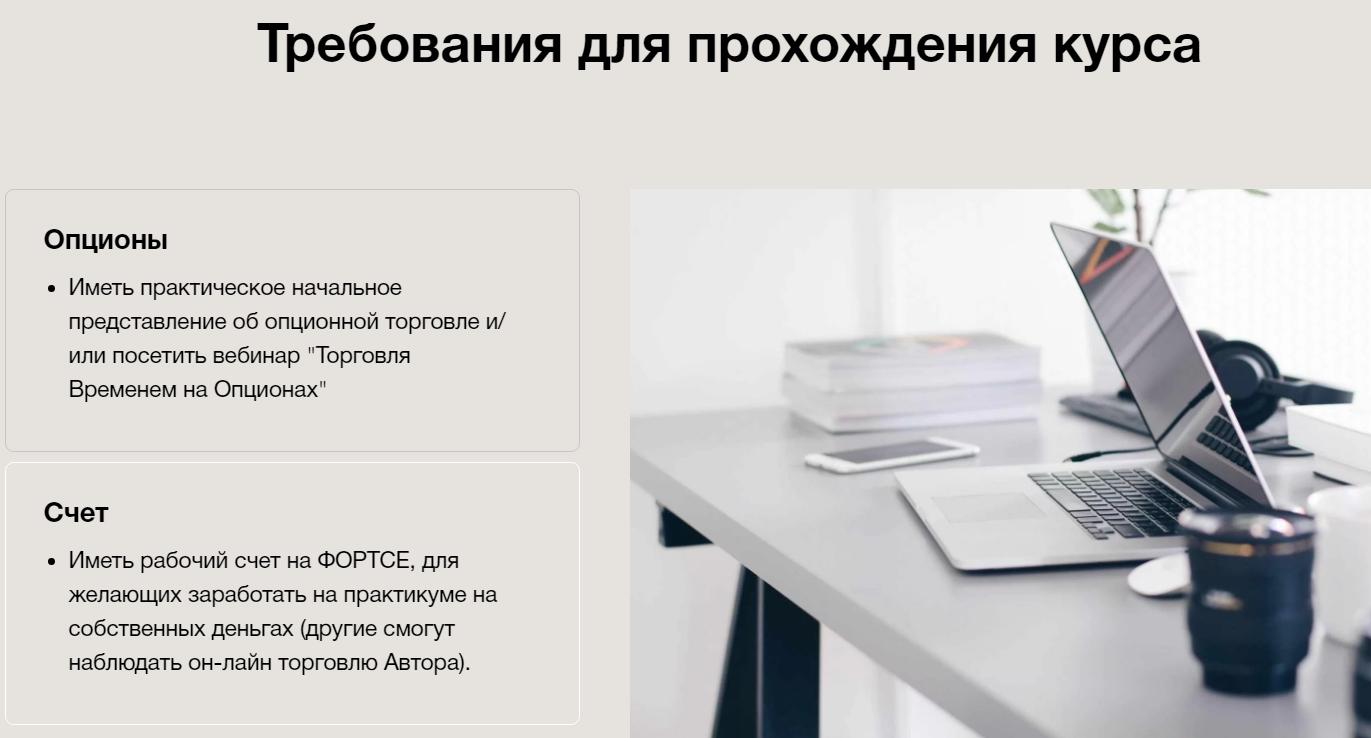 Требования для прохождения курса у Ильи Коровина
