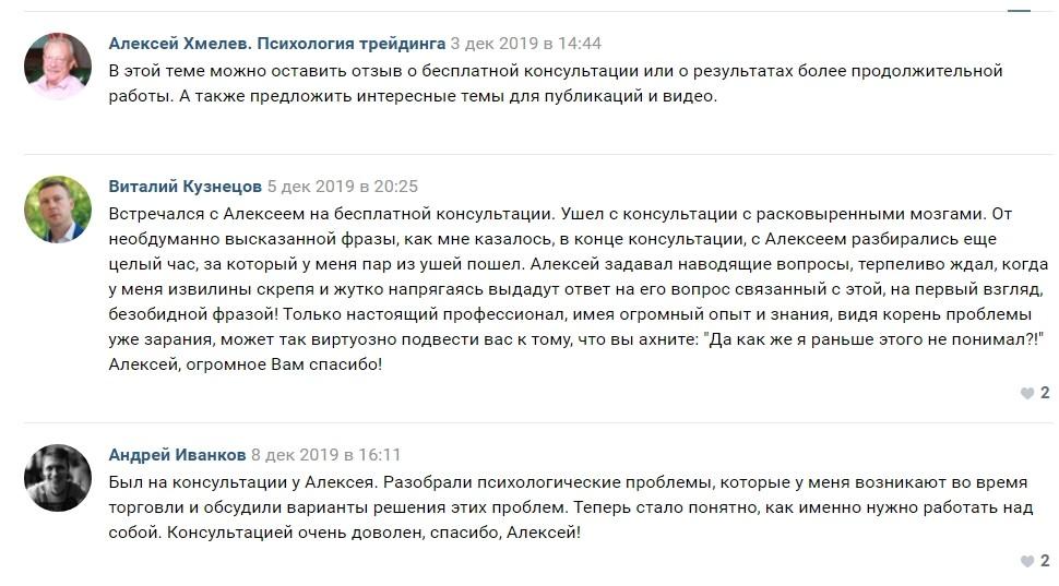Трейдер Алексей Хмелев отзывы