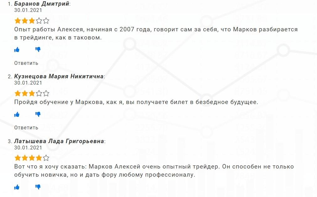 Трейдер Алексей Марков отзывы