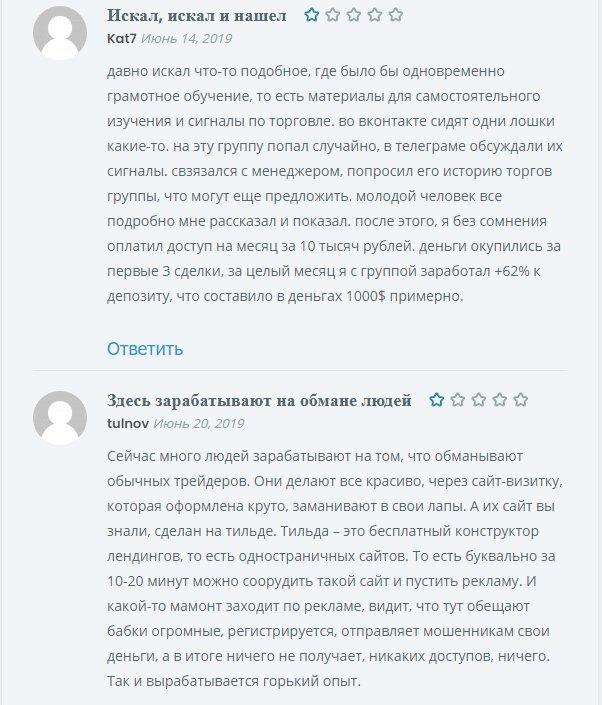 Трейдер Артем Бородай отзывы