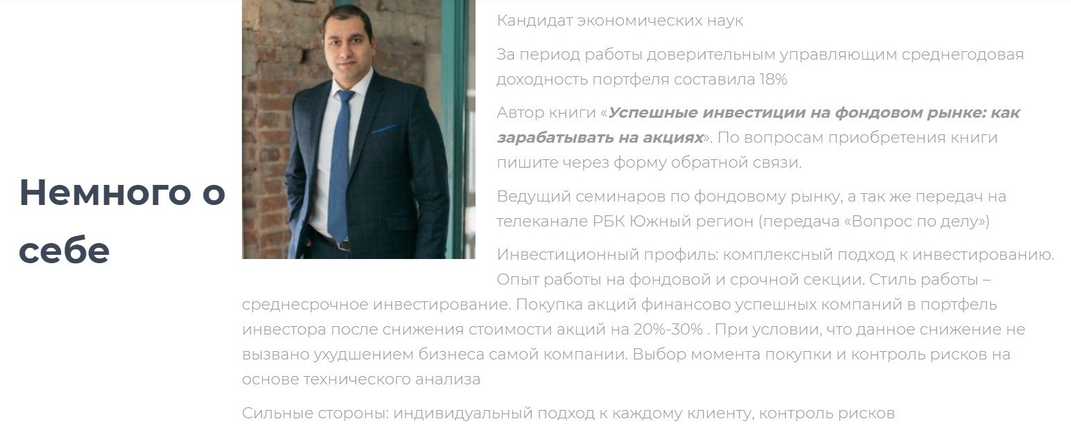 Трейдер Артем Хачатрян о себе