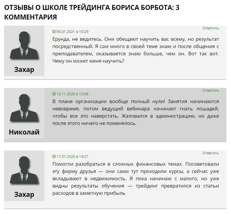 Трейдер Борис Борбот отзывы