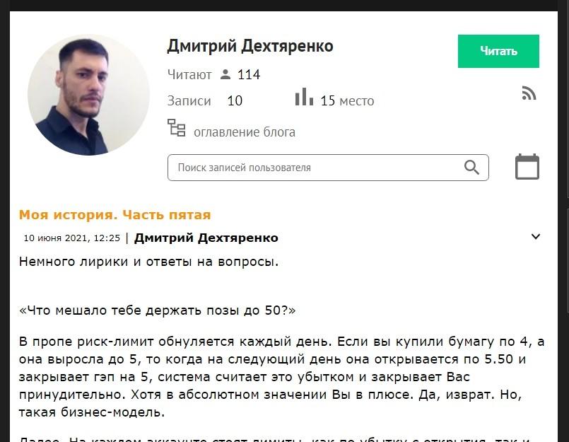 Трейдер Дмитрий Дехтяренко