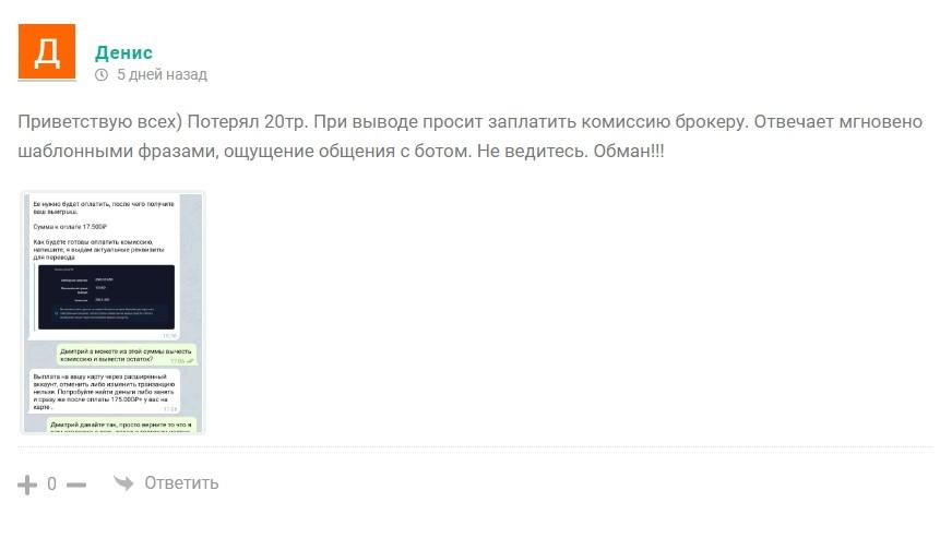 Трейдер Дмитрий Комаров отзыв