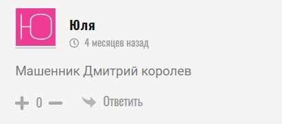 Трейдер Дмитрий Королев отзывы