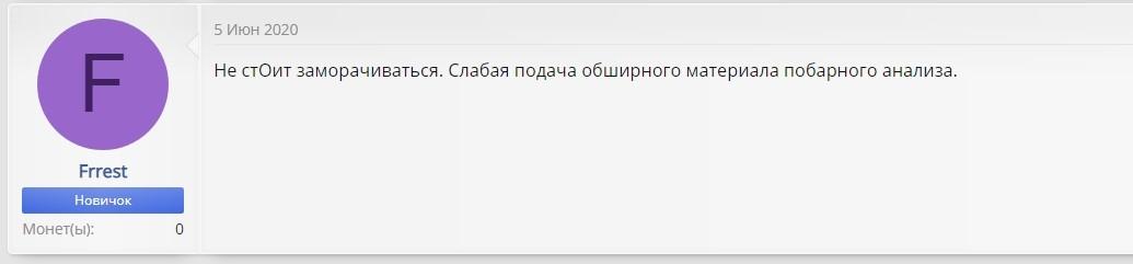 Трейдер Дмитрий Сапегин отзывы