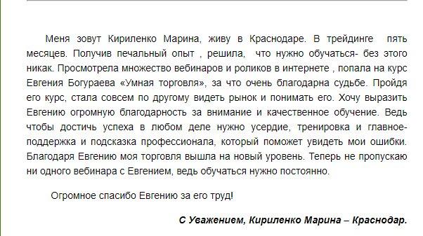 Трейдер Евгений Богураев отзывы