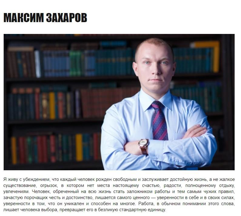 Трейдер Максим Захаров