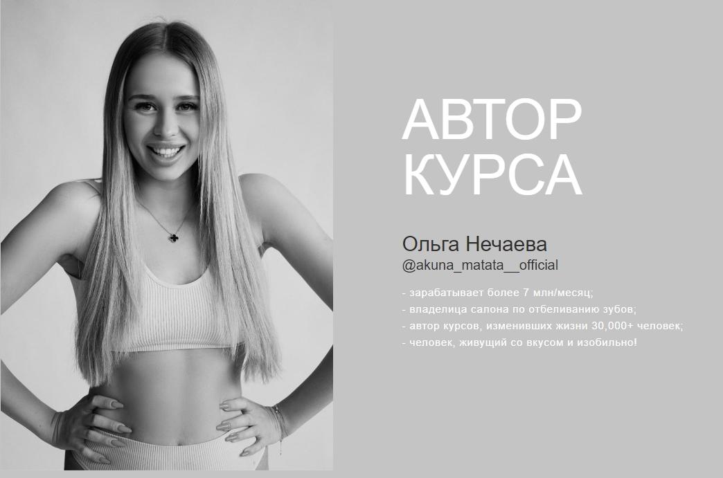 Трейдер Ольги Нечаевой