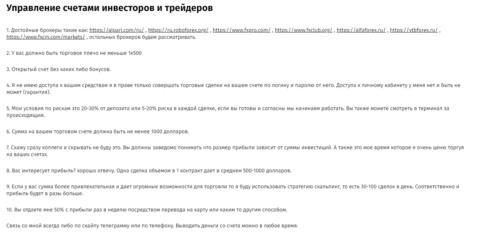 Управление счетами инвестеров и трейдоров Романа Дмитриева