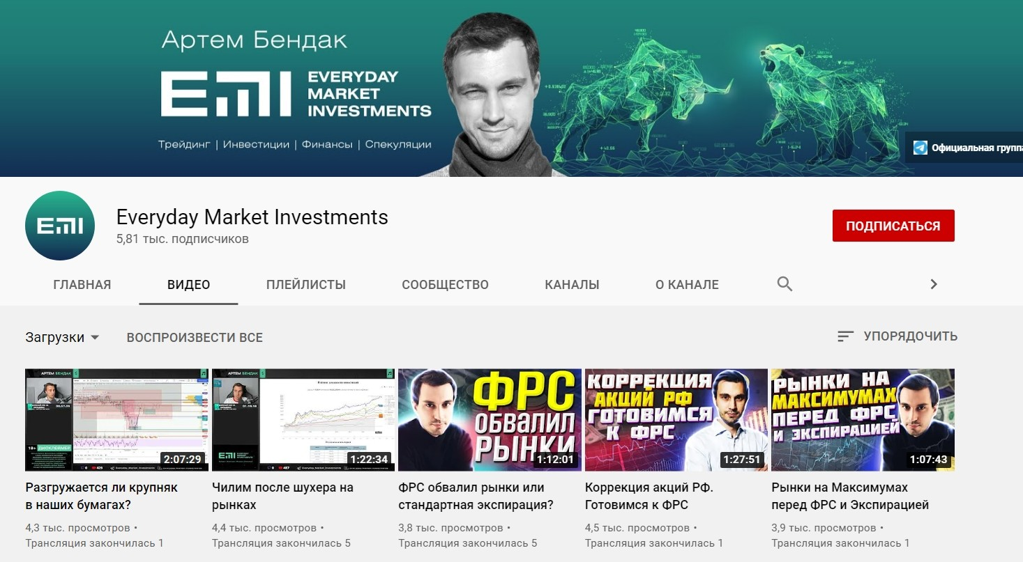Ютуб канал Артема Бендака