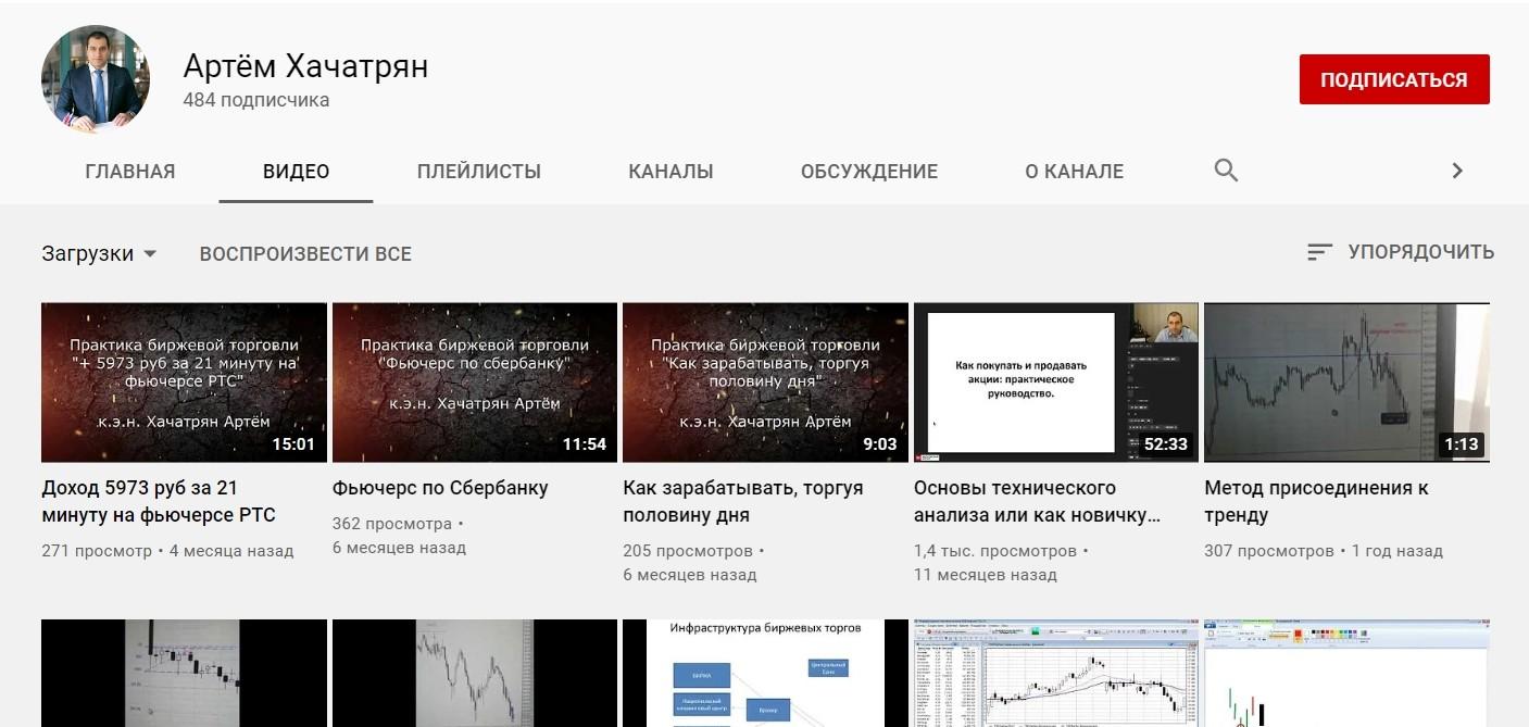 Ютуб канал Артема Хачатряна