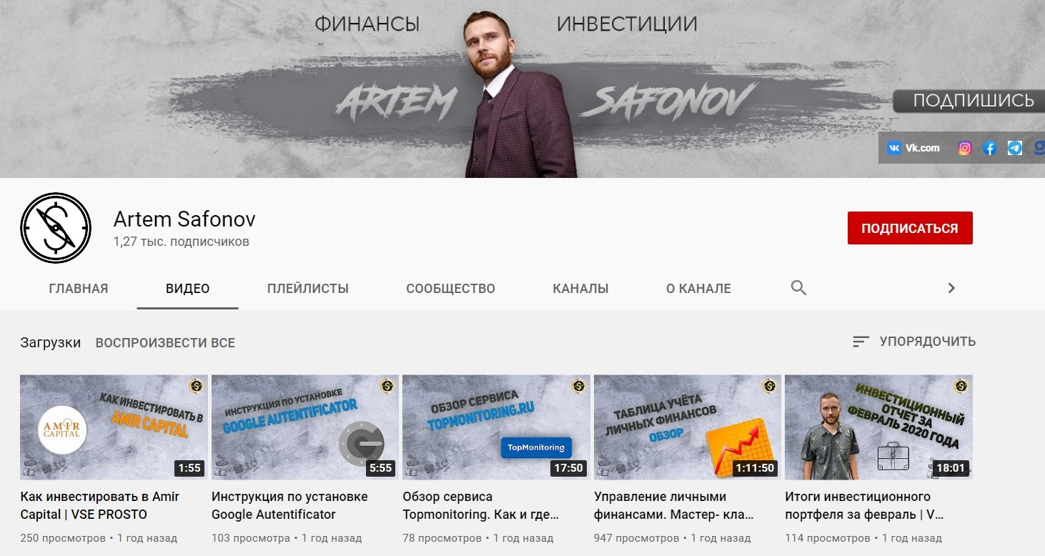 Ютуб канал Артема Сафронова