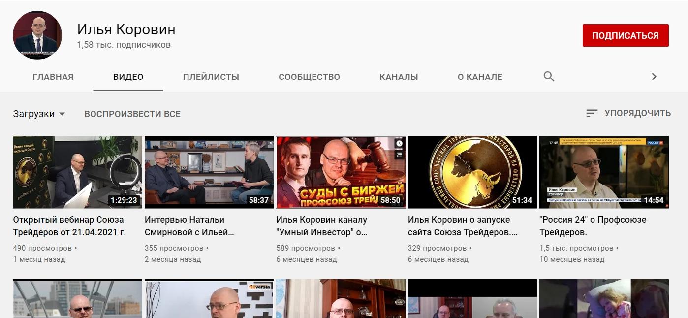 Ютуб канал Ильи Коровина