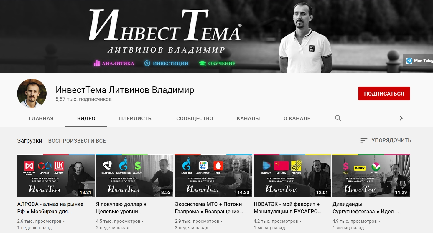 Ютуб канал Литвинова Владимира