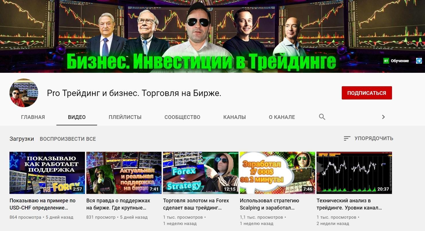 Ютуб канал Романа Дмитриева