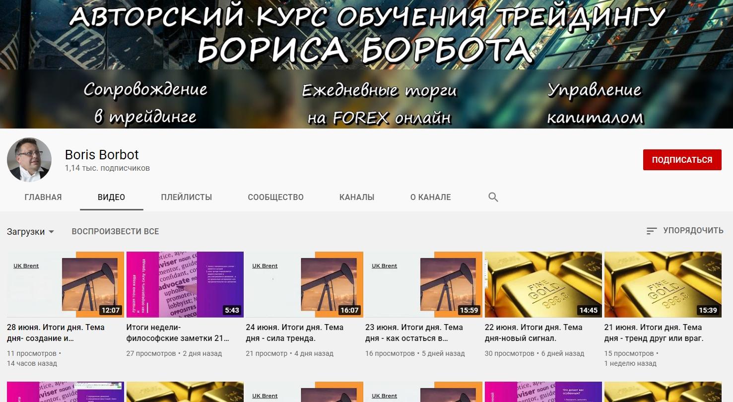 Ютуб канал Трейдер Бориса Борбота