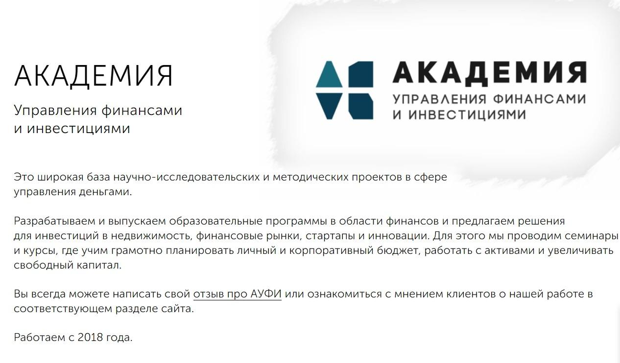 Академия Управления Финансами и Инвестициями - АУФИ