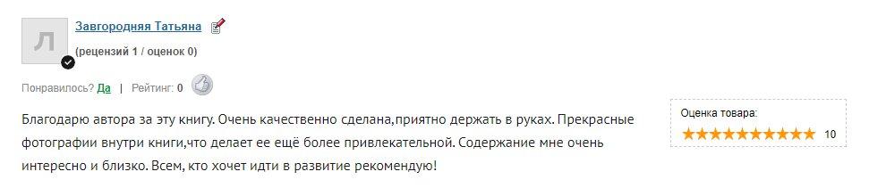 Александр Палиенко отзывы отрицательные клиентов