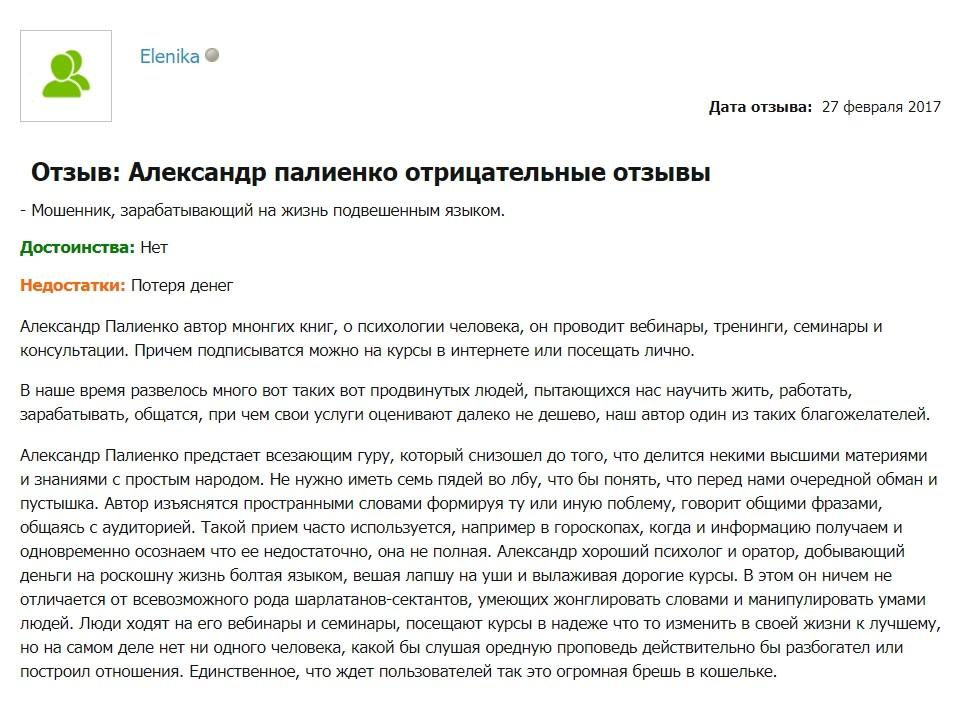 Александр Палиенко отзывы