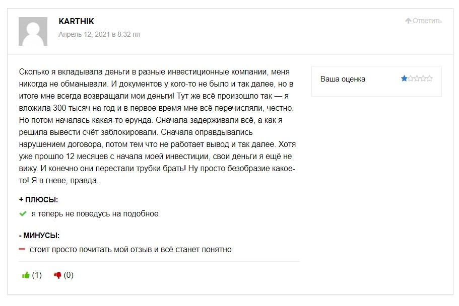 Amvros Capital отзывы