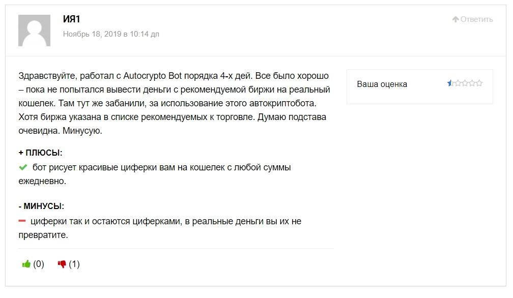 Autocrypto Bot отзывы