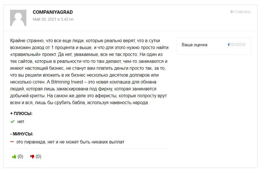 Bitmining-invest.com отзывы