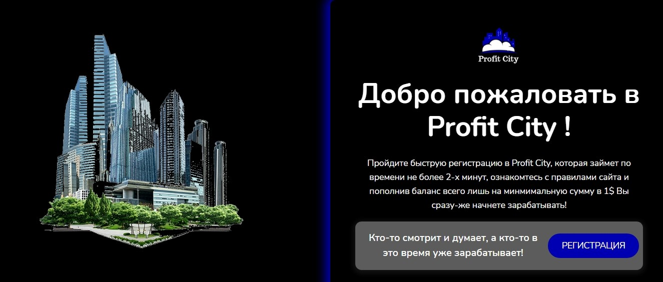 Бизнес-игра Profit City