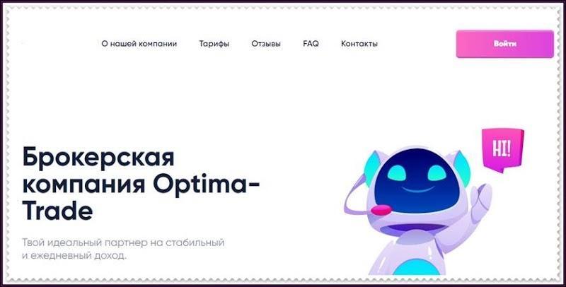 Брокерская компания Optima Trade