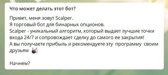 Что может Scalper Pro Bot